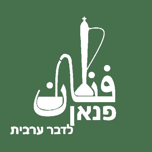 הלוגו של פנאן לדבר ערבית בצבע לבן