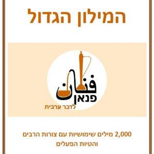 מילון עברי – ערבי של פנאן